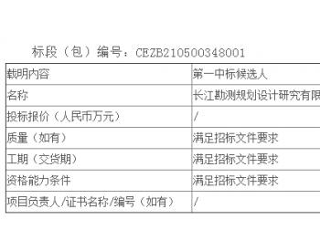 中标丨广西白花山二期风电场工程建设监理公开招标中标候选人公示