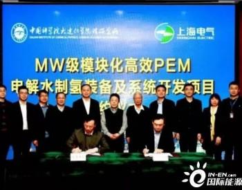 上海电气与中科院大连化物所签订兆瓦级PEM<em>电解水制氢项目</em>