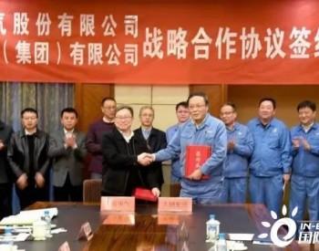 太钢集团与东方电气签署合作协议,发力氢能与燃料电池汽车产业