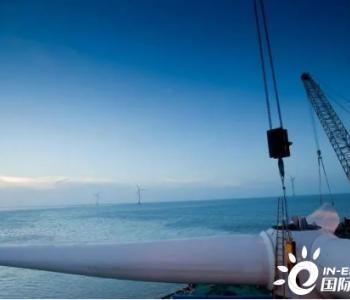 山东省首个海上<em>风电产业园</em>投运,远景能源助力山东省实现海上风机本地化生产