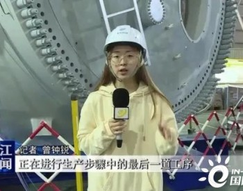 金风科技广东阳江基地:数字化构筑智慧风场