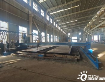 四川广元昭化白果风电塔筒制造项目顺利开工