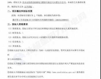 招标丨277台风机!<em>京能清洁能源</em>内蒙古4个风电场叶片外委检查服务招标