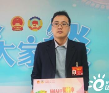 全国人大代表姚武江建议:加快推进新能源储能产业发展