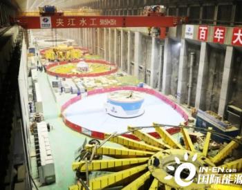 白鹤滩水电站4号机组定子、转子双双通过整体耐压试验