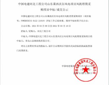 中标丨中国电建河北工程公司山东莱西沃尔风电项目风机塔筒采购项目成交公示