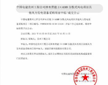 中标丨中国电建贵州工程公司神木君能3×40MW分散式风电项目其他风力<em>发电设备</em>采购项目成交公示