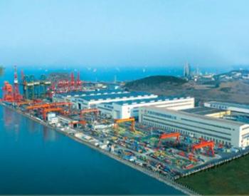 """大连重工转让国通电气股权盘活存量资产   创造244项""""中国第一""""打破造船业瓶颈"""