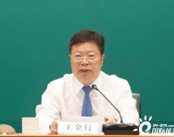国网河南省电力公司董事长、党委书记王金行:加快储能布局 促进新能源发展