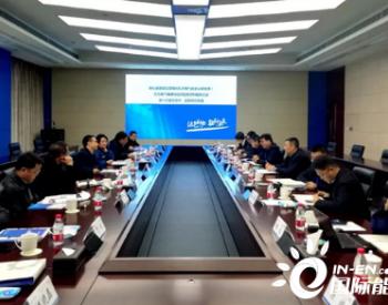 投资20亿元!东方电气集团与贵州贵阳经开区签约 打造<em>氢能产业园</em>