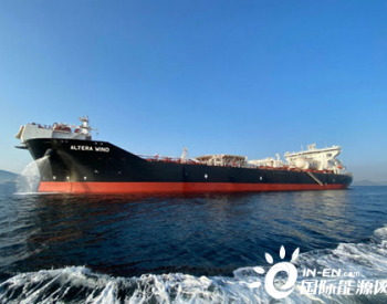 Altera Infrastructure接收第六艘LNG动力穿梭油轮