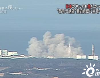 <em>日本福岛核电站</em>内部发现严重污染 或延误拆除工期