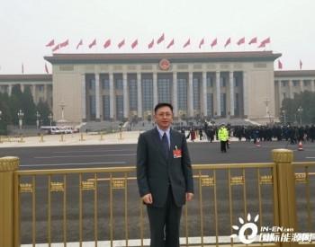 全国人大代表姜希猛:与国际对标发展普惠式光伏【