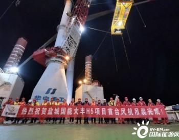 捷报频传!地方国企发力——江苏盐城国能大丰H5#海上风电项目首台风机吊装成功!