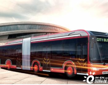 氢燃料公交示范工程初见成效 中植系旗下新能源品牌获先锋奖