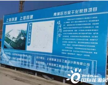 每天可处理300吨污泥!上海市青浦区这个项目将于六月完工