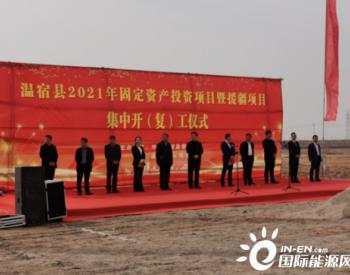 百跃环保处理20万吨<em>油田固废</em>项目举行动工仪式