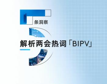 "NEXT-Research丨五条洞察解析两会热词""BIPV"""