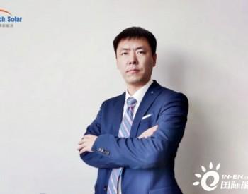 中信博CTO王士涛:高功率组件时代来临,跟踪支架机遇大于挑战!
