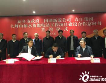 <em>年发电量</em>相当于辉县市年用电总和!河南将投资126亿再添一座抽水蓄能电站