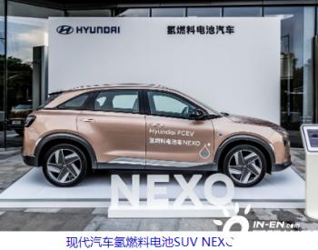 全国两会剑指碳中和 现代汽车集团深度融合中国新能源汽车产业