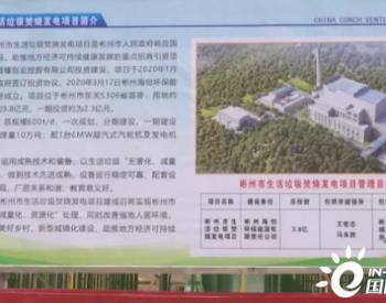 总投资3.8亿元!陕西彬州市<em>生活垃圾</em>焚烧发电项目年底建成投运