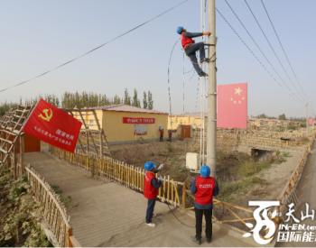 新疆电网计划投资63.11亿元改造升级农村电网