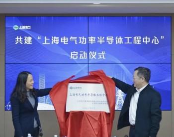 """中央研究院与上海电气输配电集团共建""""上海电气功率半导体工程中心""""启动并揭牌"""