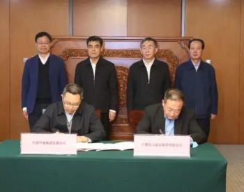 华能电建签合作 共同推进海上风电产业发展