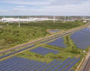 扩建20兆瓦太阳能发电 日产工厂扩展可再生能源