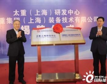 太重(上海)研发中心揭牌,聚焦风电装备等高端制造技术!