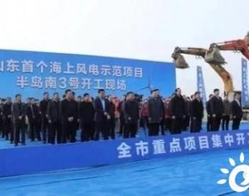 山东首个海上<em>风电项目开工</em>!项目装机300MW!
