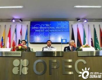 欧佩克:今年<em>原油需求</em>现状可能低于2019年