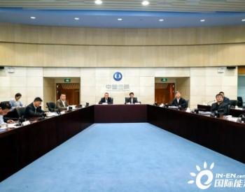 三峡集团与中国一重座谈 深化<em>能源装备</em>制造、新能源开发