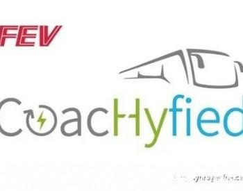 FEV集团联合其它公司推出<em>欧洲氢能</em>燃料电池大巴项目:Coachyfied