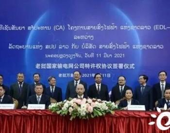 南方电网公司与老挝政府签署特许经营权协议