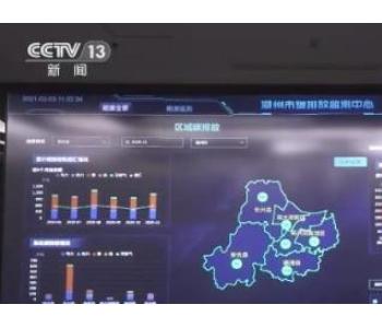 """浙江湖州首创""""能源碳效码"""" 推动重点领域、重点行业提前实现""""碳达峰"""""""
