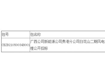 中标丨广西白花山二期风电场工程建设监理公开招标中标结果公告