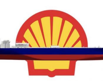 壳牌租入10艘新造LNG双燃料VLCC