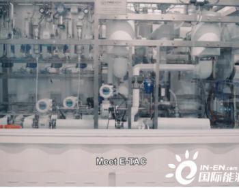 """2030年绿氢将是""""白菜价""""?以色列H2Pro公司获盖茨和李嘉诚投资"""