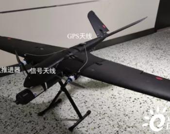 起飞重量8.0kg,续航550km!翌翔一号燃料电池固定翼无人机首飞成功