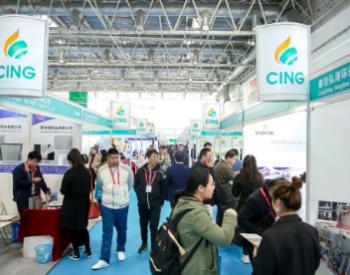 天然气装备集中亮相2021北京国际天然气展