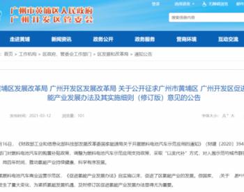 落户扶持最高奖励1亿元,修订版广东广州黄埔区氢能发展办法征询意见