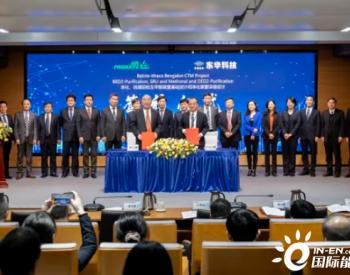 东华科技与美国空气化工产品公司180万吨煤制甲醇项目签约