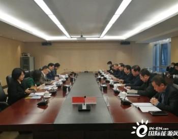 三峡集团与辽宁阜新市座谈  提升新能源发展与消纳空间