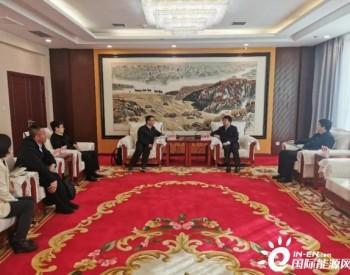 三峡新能源与陕西榆林市座谈 积极参与榆林清洁能源建设