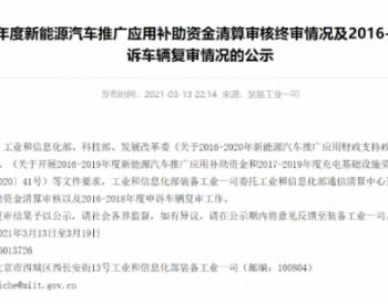"""新一期<em>新能源汽车补贴</em>公示,比亚迪再收逾43亿""""红包"""""""