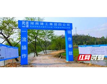 湖南武冈市邓元泰镇强力推进污水处理厂项目建设