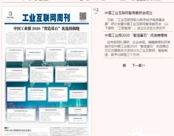 """通威股份荣获中国工业报2020""""智造基石""""优选榜三项大奖"""
