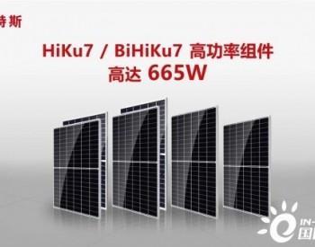 <em>阿特斯</em>600W+高功率组件已量产,批量供应全球,全面接受预定!大尺寸高功率组件掀起行业发展新浪潮!
